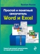 Простой и понятный самоучитель Word и Excel